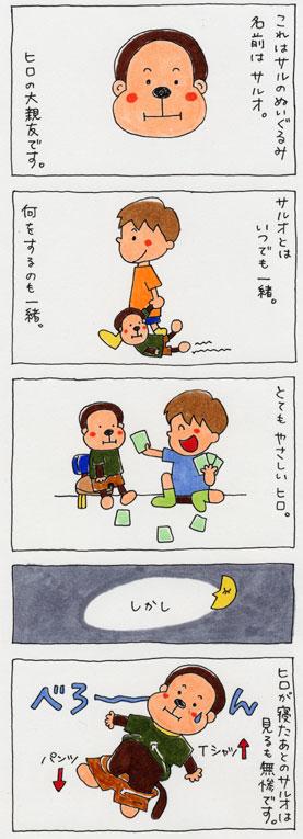 Comic_saruotohiro_10