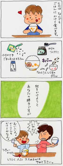 Comic_gohannokazu