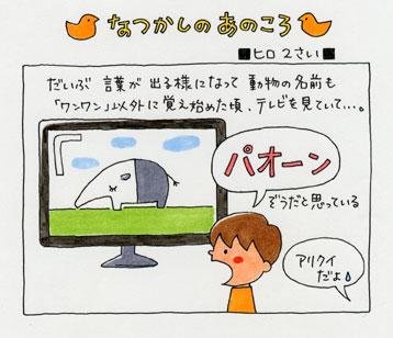 Comic_arikui_2