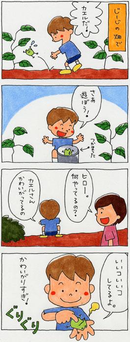 Comic_kaeru