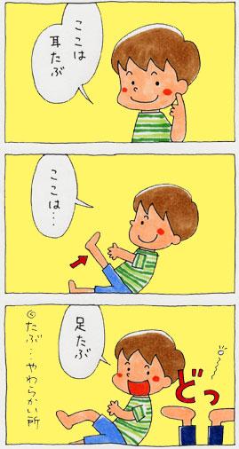 Comic_ashitabu