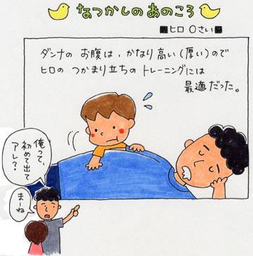 Comic_tsukamaridachi