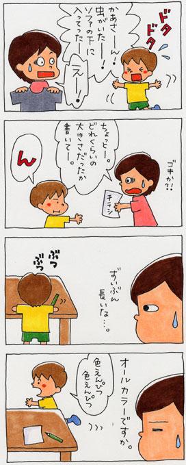 Comic_mushi