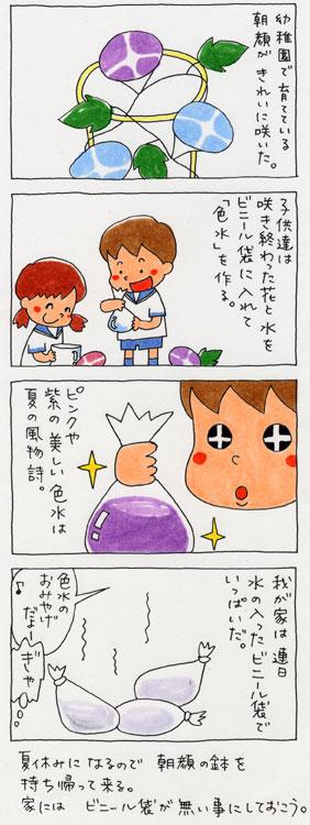 Comic_asagao