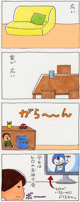 Comic_otomarikai