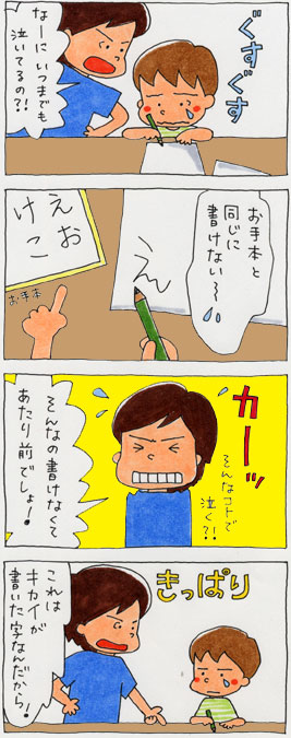 Comic_otehon