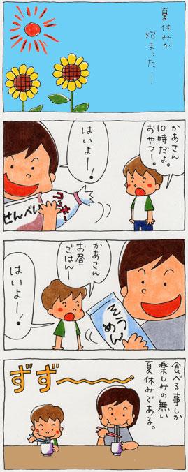 Comic_natsuyasumi