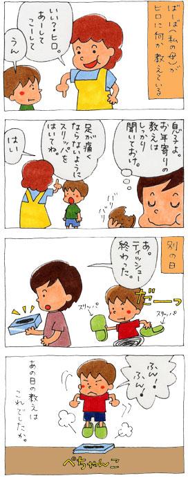 Comic_sobooshie