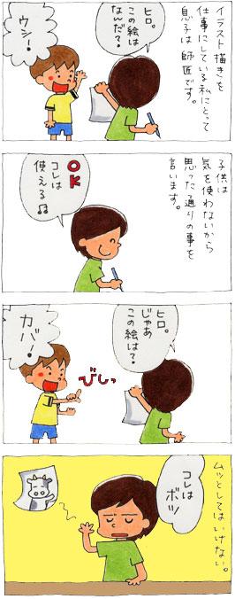 Comic_ushi
